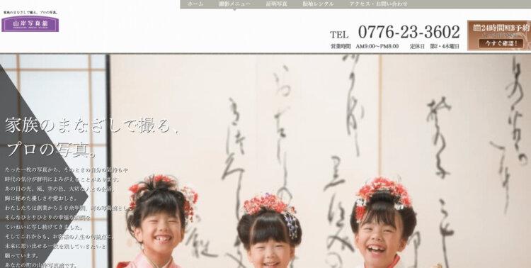 福井県でおすすめの生前遺影写真の撮影ができる写真館9選3