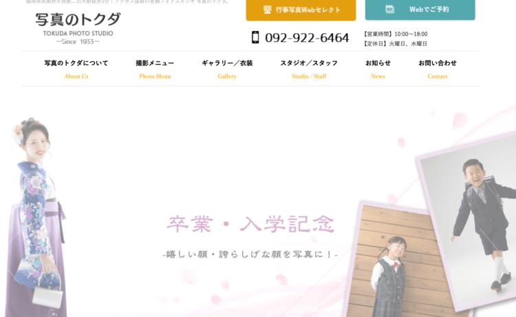 福岡県で卒業袴の写真撮影におすすめのスタジオ15選11