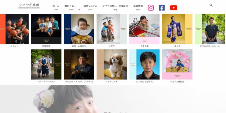 富山県でおすすめの生前遺影写真の撮影ができる写真館9選8