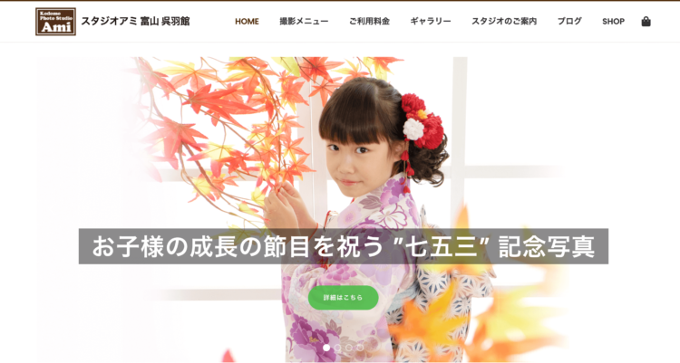 富山県でおすすめの生前遺影写真の撮影ができる写真館9選3