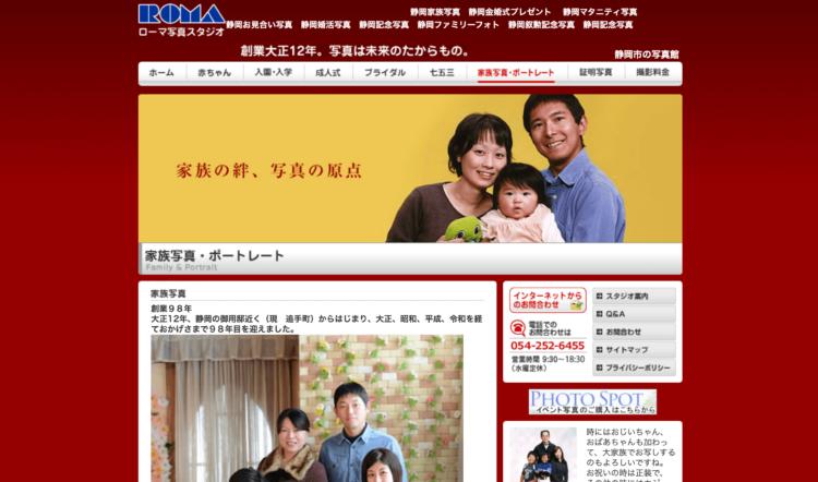 静岡県でおすすめの生前遺影写真の撮影ができる写真館10選10