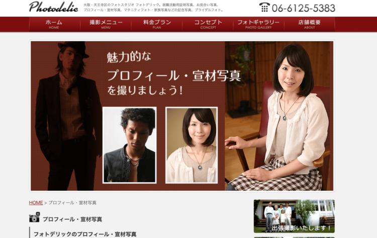 大阪府で撮れるビジネスプロフィール写真におすすめの写真スタジオ10選21