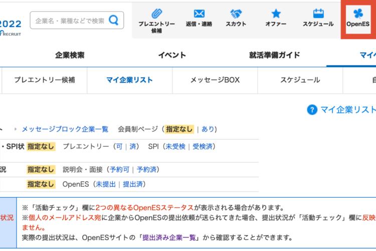 OpenESを使った就活写真のアップロード準備からやり方まで徹底解説5