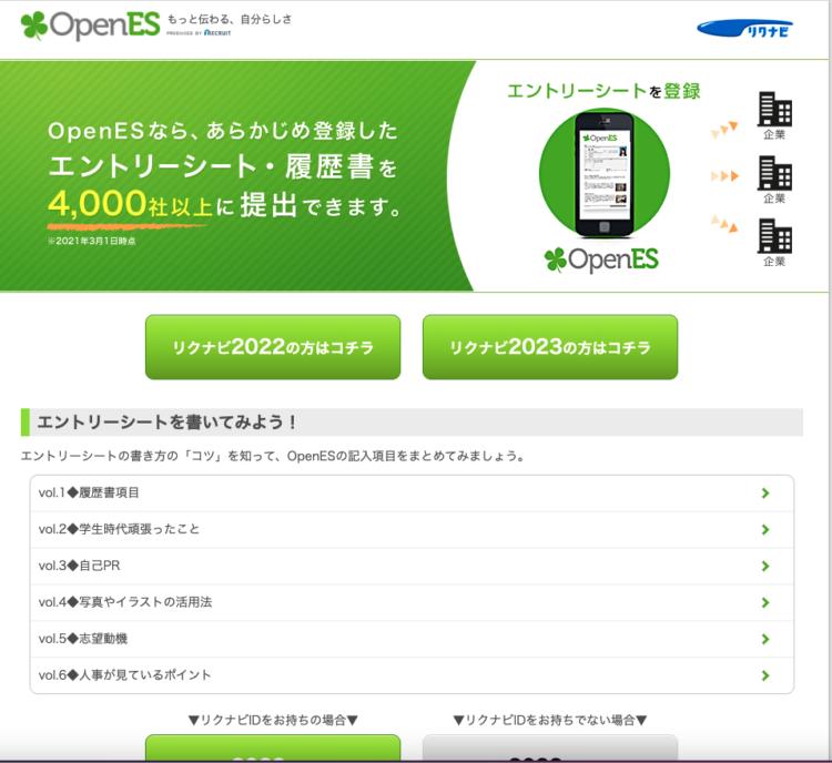 OpenESを使った就活写真のアップロード準備からやり方まで徹底解説3