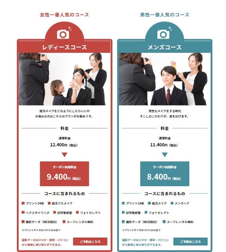 男性の就活写真はスーツスタイル一択!選び方や撮影時の注意点は?8