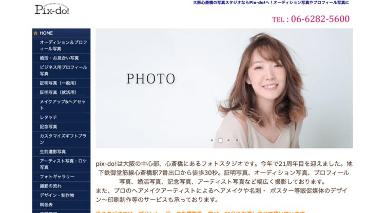 大阪の心斎橋でおすすめの婚活写真が綺麗に撮れる写真スタジオ10選1