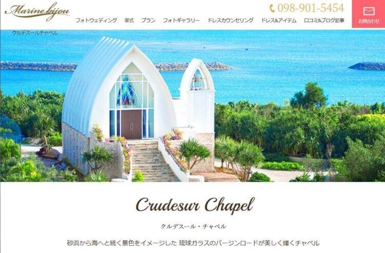 沖縄県でフォトウェディング・前撮りにおすすめの写真スタジオ10選1