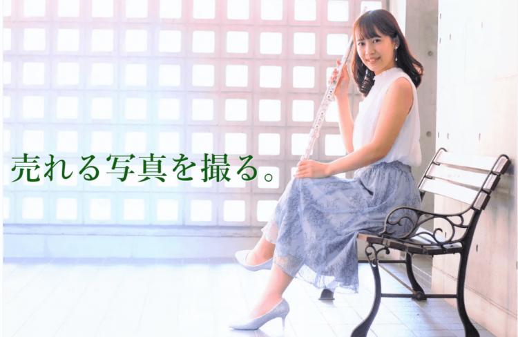 名古屋の栄で撮れるビジネスプロフィール写真におすすめの写真スタジオ10選1