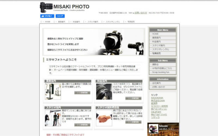 名古屋の栄でおすすめの婚活写真が綺麗に撮れる写真スタジオ10選1