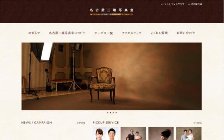 名古屋の栄にある宣材写真の撮影におすすめな写真スタジオ10選1