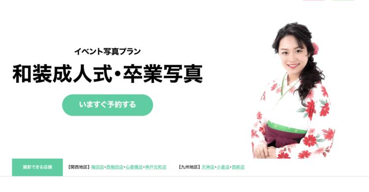 福岡県で成人式の前撮り・後撮りにおすすめの写真館11選1