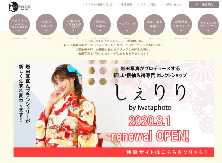 秋田県で成人式の前撮り・後撮りにおすすめの写真館5選1