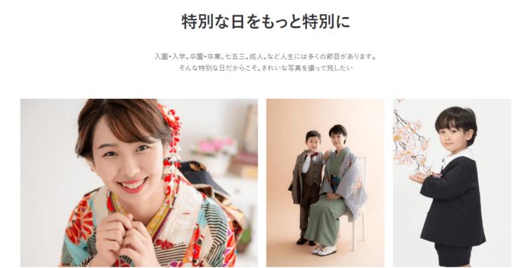 名古屋の栄で子供の七五三撮影におすすめ写真スタジオ10選8