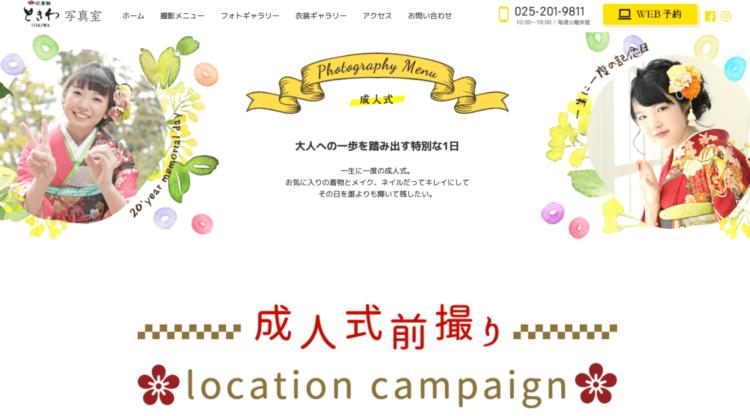 新潟県で成人式の前撮り・後撮りにおすすめの写真館11選1