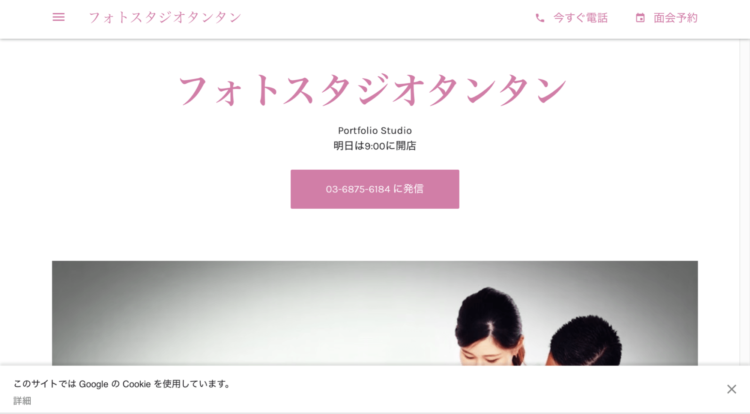 銀座・東京エリアでおすすめの七五三写真が撮影できる写真スタジオ11選10