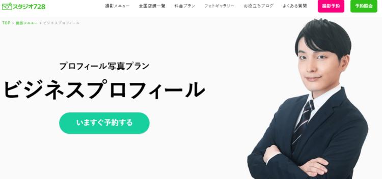 名古屋の栄で撮れるビジネスプロフィール写真におすすめの写真スタジオ10選10