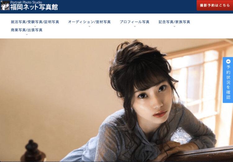 福岡県で成人式の前撮り・後撮りにおすすめの写真館11選10