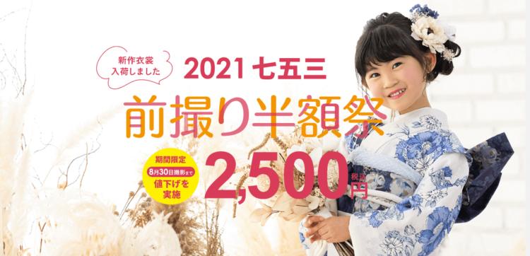 名古屋の栄で子供の七五三撮影におすすめ写真スタジオ10選9