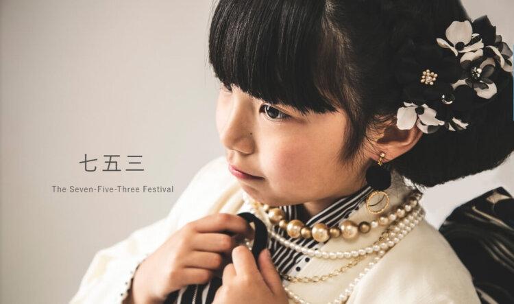 梅田エリアで子供の七五三撮影におすすめ写真スタジオ10選10