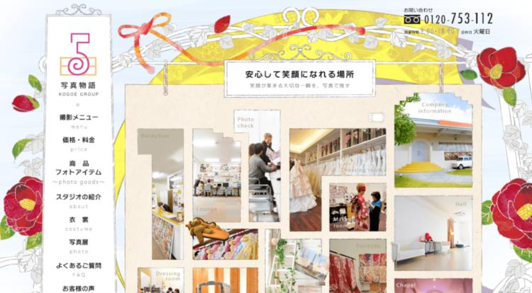 高知県でフォトウェディング・前撮りにおすすめの写真スタジオ10選10