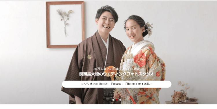 梅田・心斎橋でおすすめのフォトウェディング写真が撮影できる写真スタジオ10選10