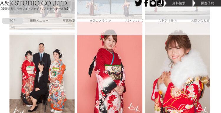 愛媛県で成人式の前撮り・後撮りにおすすめの写真館13選11
