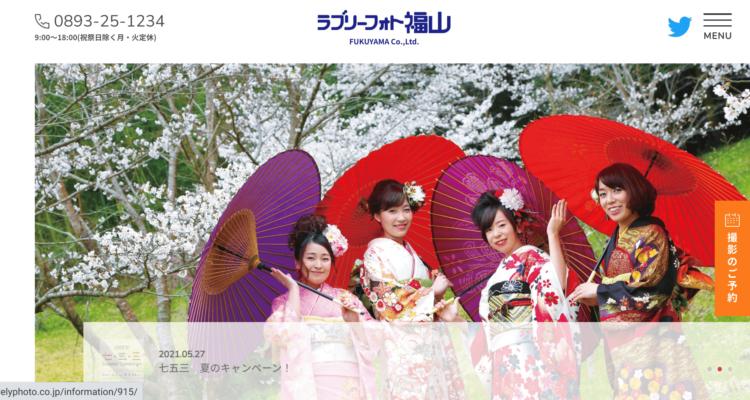 愛媛県で成人式の前撮り・後撮りにおすすめの写真館13選12