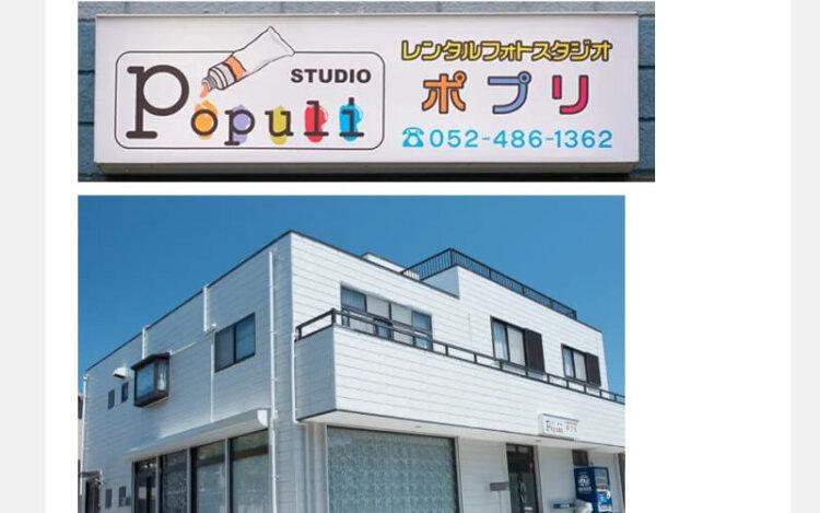 名古屋の名駅にある宣材写真の撮影におすすめな写真スタジオ5選2