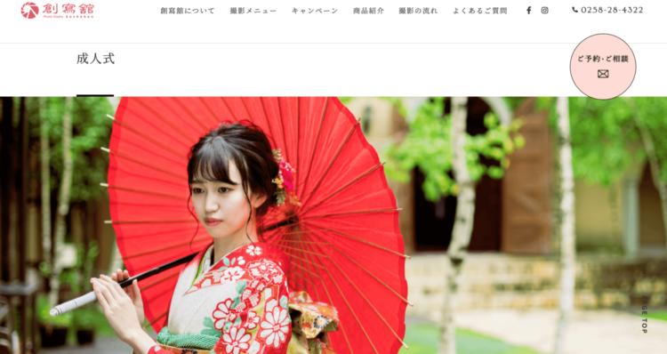 新潟県で成人式の前撮り・後撮りにおすすめの写真館11選2