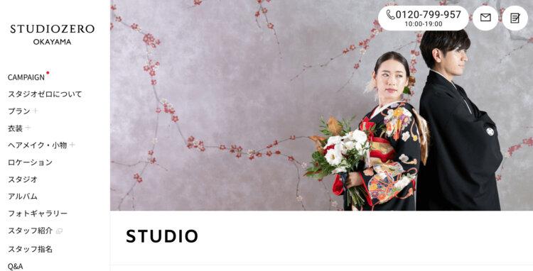 岡山県でフォトウェディング・前撮りにおすすめの写真スタジオ11選2