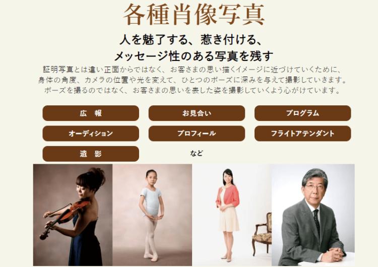 名古屋の栄で撮れるビジネスプロフィール写真におすすめの写真スタジオ10選2