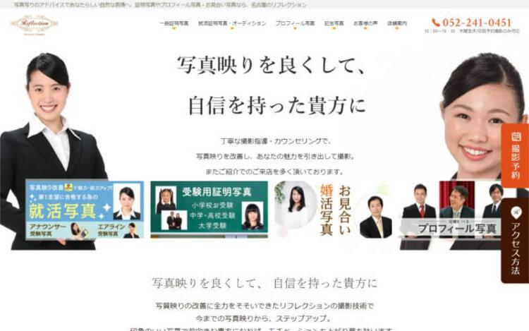 名古屋の栄でおすすめの婚活写真が綺麗に撮れる写真スタジオ10選2