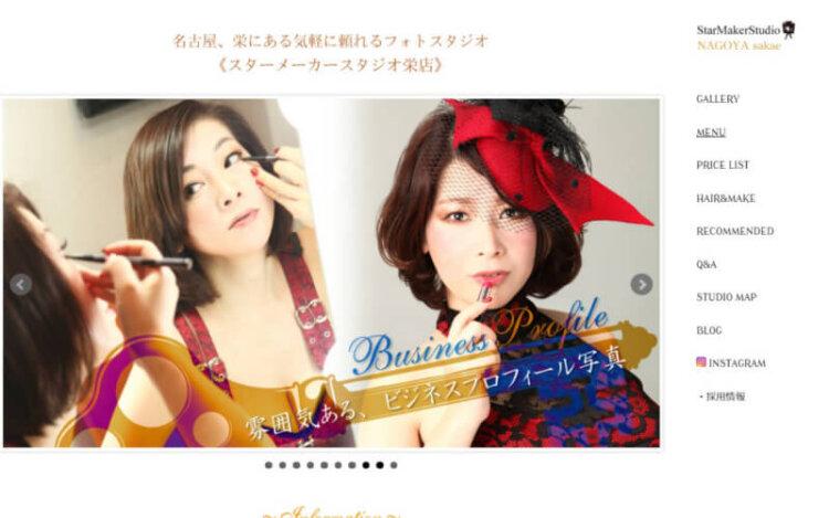名古屋の栄にある宣材写真の撮影におすすめな写真スタジオ10選2