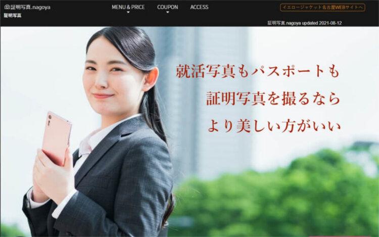 名古屋の名駅にある宣材写真の撮影におすすめな写真スタジオ5選5