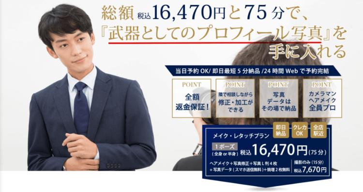 名古屋の栄で撮れるビジネスプロフィール写真におすすめの写真スタジオ10選3