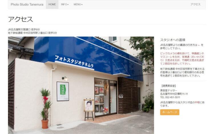名古屋の名駅でおすすめの婚活写真が綺麗に撮れる写真スタジオ3選3
