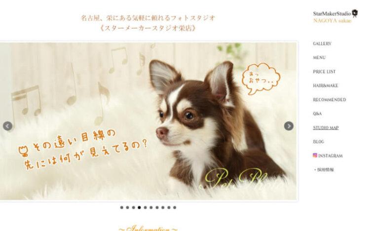 名古屋の栄でおすすめの婚活写真が綺麗に撮れる写真スタジオ10選3