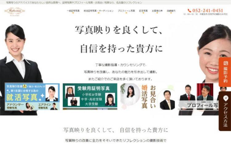 名古屋の栄にある宣材写真の撮影におすすめな写真スタジオ10選3