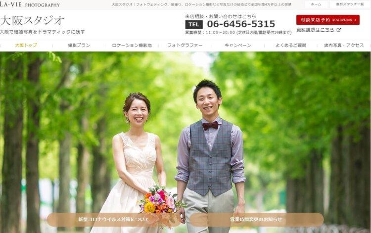 梅田・心斎橋でおすすめのフォトウェディング写真が撮影できる写真スタジオ10選4