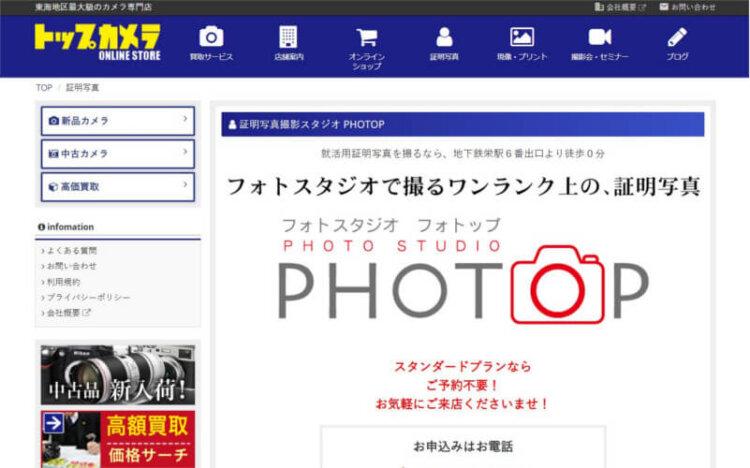 名古屋の栄でおすすめの婚活写真が綺麗に撮れる写真スタジオ10選4