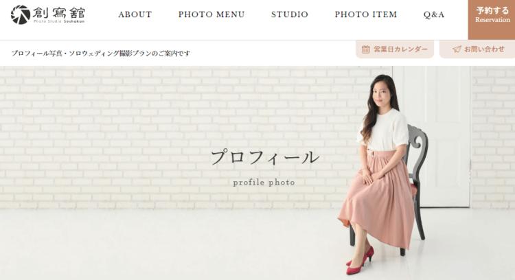 名古屋の栄で撮れるビジネスプロフィール写真におすすめの写真スタジオ10選4