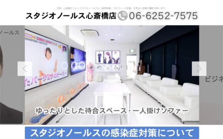梅田・心斎橋でおすすめの成人式写真が撮影できる写真スタジオ10選7