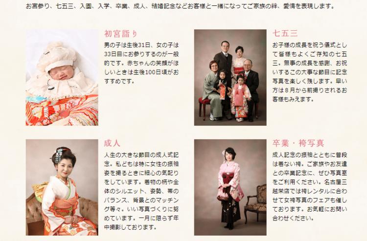 名古屋の栄で子供の七五三撮影におすすめ写真スタジオ10選6
