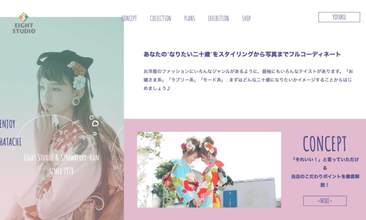茨城県で成人式の前撮り・後撮りにおすすめの写真館9選4