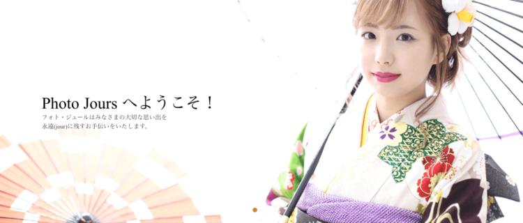 岩手県で成人式の前撮り・後撮りにおすすめの写真館4選4