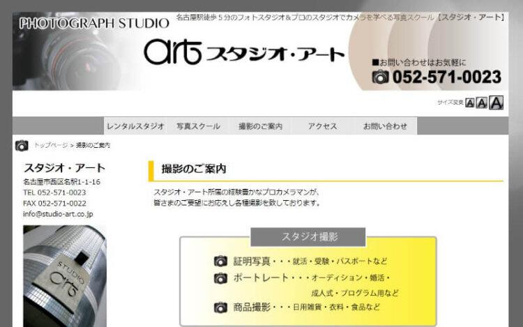 名古屋の名駅にある宣材写真の撮影におすすめな写真スタジオ5選4
