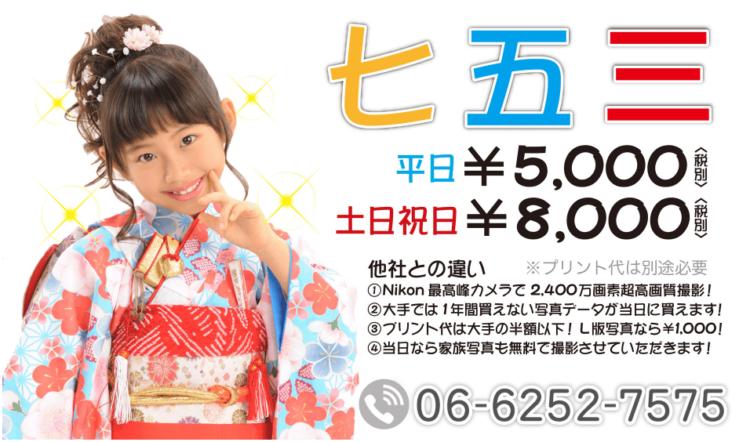 大阪の心斎橋でおすすめの七五三写真が撮影できる写真スタジオ10選5