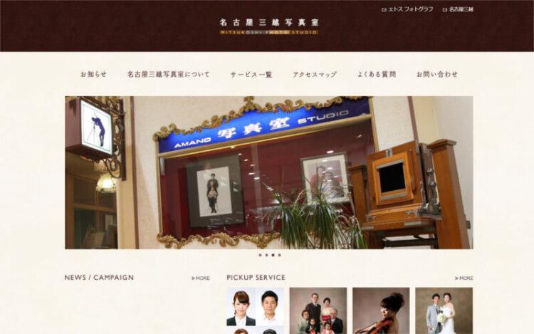 名古屋の栄でおすすめの婚活写真が綺麗に撮れる写真スタジオ10選5