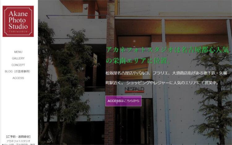 名古屋の栄にある宣材写真の撮影におすすめな写真スタジオ10選5