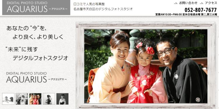 名古屋の栄で子供の七五三撮影におすすめ写真スタジオ10選10